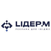 Рекламне агентство Лідер-М у Львові da5dc63162f7d